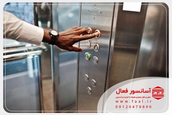 برنامه ریزی سرویس آسانسور