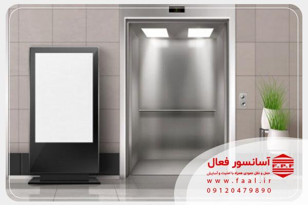 سرویس آسانسور شامل چیست