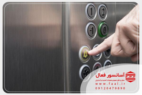 خدمات سرویس آسانسور